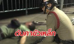 แก๊งโจ๋ไทใหญ่สุดเหี้ยม รุมกระทืบหนุ่มไทยตาย 1 สาหัส 1 คาสะพานเหล็กเชียงใหม่