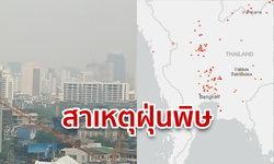 PM 2.5: นาซา พบจุดความร้อนกระจุกภาคกลาง คาดสาเหตุควันพิษกลืนเมืองหลวง