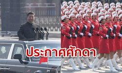 """สีจิ้นผิง ประกาศกร้าว """"ไม่มีใครทำอะไรจีนได้!"""" ฮ่องกง-ไต้หวัน ต้องอยู่ใต้ 1 ประเทศ 2 ระบบ"""