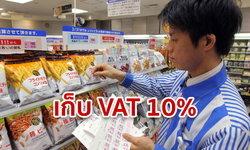 ญี่ปุ่นกรี๊ดสลบ! ภาษีมูลค่าเพิ่มพรวด เป็น 10% อ้างสังคมสูงอายุ-งบดูแลคนชราบาน