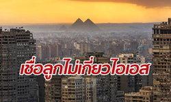 พ่อนักศึกษาไทยถูกอียิปต์คุมตัว เชื่อลูกไม่น่าเกี่ยวกับกลุ่มไอเอส