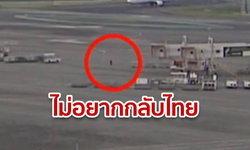 หนุ่มไทยเข้าญี่ปุ่นไม่ได้ วิ่งหนีลงลานจอดเครื่องบินสนามบินนาริตะ ระหว่างรอส่งตัวกลับ (คลิป)