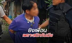 รวบชายวัย 47 หึงเมีย ยิงเพื่อนสนิทดับคาไร่ข้าวโพด