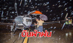 """""""เสี่ยหนู"""" ขับเครื่องบินส่วนตัวฝ่าพายุฝน มารับอวัยวะจากหนุ่มอุดรฯ"""
