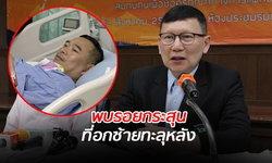 ผอ.รพ.ยะลาแถลงอาการผู้พิพากษา เบื้องต้นพบว่าผู้ป่วยไม่มีความเครียดแล้ว