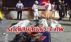 รถตู้นักศึกษาเทคโนฯ มุ่งหน้าไปไม่ถึงกรุง พุ่งชนท้ายสิบล้อ ตาย 3 เจ็บ 7