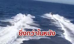 ดุเดือดเหมือนในหนัง! ตำรวจขับเรือไล่ล่าคนร้ายกลางทะเล สุดท้ายจบหักมุม (คลิป)