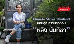 """Climate Strike Thailand"" แคมเปญขอบคุณธรรมชาติ โดย ""นันทิชา โอเจริญชัย"""