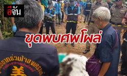 คดีไม่พลิก พบร่างสาวใหญ่ถูกฆ่าฝังศพในสวน ตำรวจหมายหัวล่าตามหาสามี