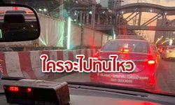 เปิดประสบการณ์! รถติดทนไม่ไหว ลุงแท็กซี่ปวดฉี่โดดลงรถ ฝากผู้โดยสารขับแทน