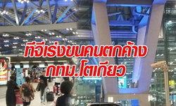 การบินไทยบินโตเกียวปกติ เร่งเคลียร์ผู้โดยสาร หลังสนามบินนาริตะเปิด