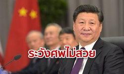 """""""สีจิ้นผิง"""" กร้าว ใครคิดแบ่งแยกจีน ระวังพบจุดจบ """"ศพแหลกเหลว-กระดูกแตกเป็นเสี่ยง"""""""