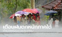 เตือนฝนตกหนักภาคใต้ ผบ.ตร.สั่งเจ้าหน้าที่ทุกนายช่วยเหลือประชาชน
