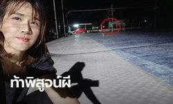 สาวขนลุกถ่ายภาพติดวิญญาณที่สนามฟุตซอล กลั้นใจท้าพิสูจน์จนรู้ความจริง