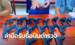 """ตำรวจลพบุรีออกหมายจับเพิ่ม """"คนรับซื้อปืน"""" ปมเหตุนายดาบขโมยคลัง"""