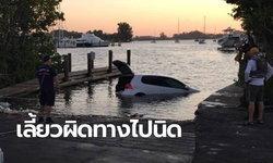 คุณยายเลี้ยวผิดทาง ขับรถพุ่งตกไปในน้ำ ลอยคอติดแหง็กกว่า 10 ชั่วโมง