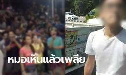 จิตแพทย์ดังถามคนไทย หนุ่มแว่น-คนถ่ายคลิป-คนรุมด่า ใครบ้ากว่ากัน?