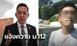 """สหพันธ์คนไทยปกป้องสถาบัน แจ้งความเอาผิด """"หนุ่มแว่น"""" ม.112 จาบจ้วงเบื้องสูง"""