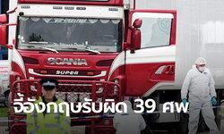 สื่อจีนปรี๊ดแตก! คดี 39 ศพซุกรถบรรทุกใกล้ลอนดอน ลั่นอังกฤษต้องรับผิดชอบ