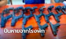 สั่นสะเทือนวงการ! ปืนในคลังโรงพักลพบุรี หายปริศนา 49 กระบอก