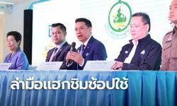 """ดีอีเอส เตรียมล่าแฮกเกอร์ป่วนระบบ """"ชิมช้อปใช้"""" เชื่อคนทำอยู่เมืองไทย"""