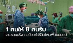 ร่วมสร้างกุศล สธ.ชวนคนไทยบริจาคอวัยวะให้ชีวิตใหม่เพื่อนมนุษย์