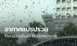 กรมอุตุฯ ห่วงสุขภาพ อากาศแปรปรวนฝนตกทั่วไทย - กทม. อุณหภูมิลดลง