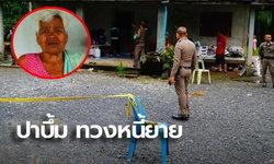 ยายวัย 78 แทบช็อค ถูกทวงหนี้โหด ปาระเบิดใส่บ้าน เผยเคยถูกยิงถล่มบ้านพรุนมาแล้ว