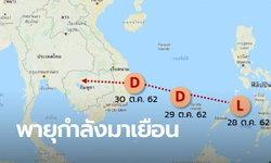 """กรมอุตุฯ เฝ้าจับตา """"พายุลูกใหม่"""" จ่อมุ่งหน้ามาไทย ชนปะทะลมหนาว"""