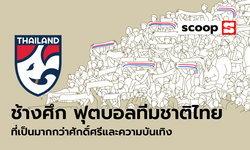 """""""ช้างศึก"""" ฟุตบอลทีมชาติไทยที่เป็นมากกว่าศักดิ์ศรีและความบันเทิง"""
