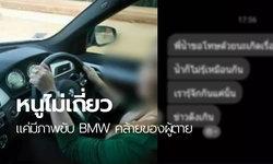 """ตัวละครใหม่ """"น้ำ"""" สาวคนสนิทเอ็ม โพสต์ภาพขับเก๋ง BMW กินเที่ยวหรู ลั่นไม่เกี่ยวฆ่าเศรษฐินี"""