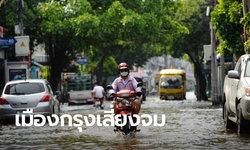 ผลวิจัยชี้โลกร้อน-ระดับน้ำทะเลสูงขึ้น กรุงเทพฯ เสี่ยงจมน้ำอีกแค่ 30 ปี