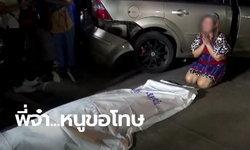 สาวสะอื้นก้มกราบศพ เข้าเกียร์รถผิด ถอยชนทับร่างสาวใหญ่ตายคาที่