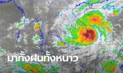 """""""พายุแมตโม"""" ขึ้นฝั่งเวียดนามแล้ว กรมอุตุฯ แจ้งเตือนฝนตกคู่ลมหนาว"""
