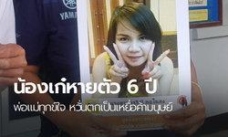 บัณฑิตสาวจบใหม่ ขอพ่อแม่ไปหางานที่ชลบุรี หายตัวลึกลับ 6 ปี ไม่รู้ชะตากรรม