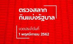ตรวจหวย ผลสลากกินแบ่งรัฐบาล งวด 1 พฤศจิกายน 2562 ตรวจรางวัลที่ 1