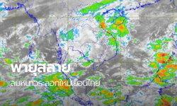 พายุแมตโมสลายตัวเป็นหย่อมฝนพัดเข้าไทย ลมหนาวโชยมาสมทบ