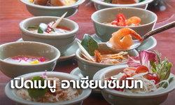 เปิดเมนูอาหารเอกลักษณ์ไทยรังสรรค์โดยเชฟชุมพล เพื่อต้อนรับผู้นำประชุมสุดยอดอาเซียน