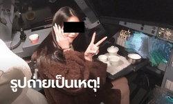 """นักบินจีนโดนพักงาน """"ตลอดชีวิต"""" หลังปล่อยสาวแชะรูปในห้องคนขับ ขณะลอยบนฟ้า"""