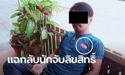 เพจเฟซบุ๊ก แฉกลับ! นักจับลิขสิทธิ์ ที่ล่อซื้อเด็กทำกระทง ก็ใช้ของปลอม
