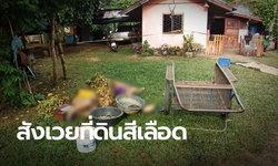 สังหารโหดลุงป้าสิ้นใจคาหน้าบ้าน คาดปมขัดแย้งซื้อขายที่ดินนองเลือด