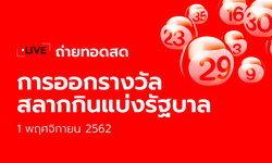 ถ่ายทอดสด การออกรางวัลสลากกินแบ่งรัฐบาล 1 พฤศจิกายน 2562