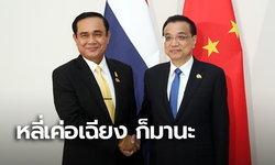 """หลี่เค่อเฉียง รับคำเชิญ """"บิ๊กตู่"""" เดินทางเยือนไทย ร่วมประชุมสุดยอดเอเชียตะวันออก"""