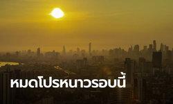 หมดรอบหนาว กรมอุตุฯ เป็นห่วง เตือนรับมือหมอกจัด-ฝุ่น PM 2.5 รีเทิร์น