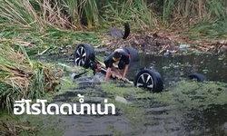 ยกย่อง 3 พลเมืองดีโดดช่วยชีวิตคน ไม่รังเกียจแม้น้ำเน่าสกปรก ชาวเน็ตห่วงสุขภาพ