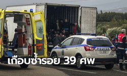 ตำรวจกรีซผงะ! เปิดตู้หลังรถบรรทุก เจอ 41 ผู้อพยพ นั่งหายใจรวยริน พบแอร์หยุดทำงาน