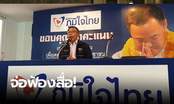 """ภูมิใจไทย จ่อแจ้งความ 3 พิธีกรรายการข่าวช่องดัง ฐานหมิ่นประมาท """"ศักดิ์สยาม-พรรค"""""""