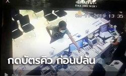 โจรบุกเดี่ยวเข้า ธ.ทหารไทย คริสตัลฯ ราชพฤกษ์ กดบัตรคิวนั่งรอ ก่อนปล้นเงินสดไป 2 แสน