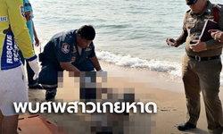 ช็อก! ศพสาวเปลือยท่อนบน ลอยน้ำเกยหาดบางเสร่ สัตหีบ