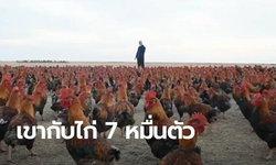 """เกษตรกรจีนกลายเป็น """"เน็ตไอดอล"""" หลังไลฟ์คลิปเลี้ยงไก่ทีเดียว 70,000 ตัว"""